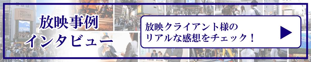 ICAビジョン放映事例インタビュー