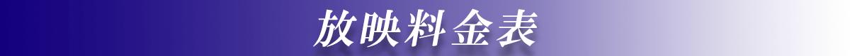 ★放映料金表