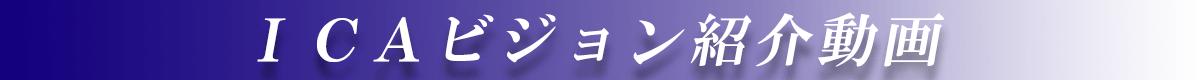 ★ICAビジョン紹介動画はコチラ