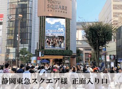 静岡東急スクエア様正面 入り口