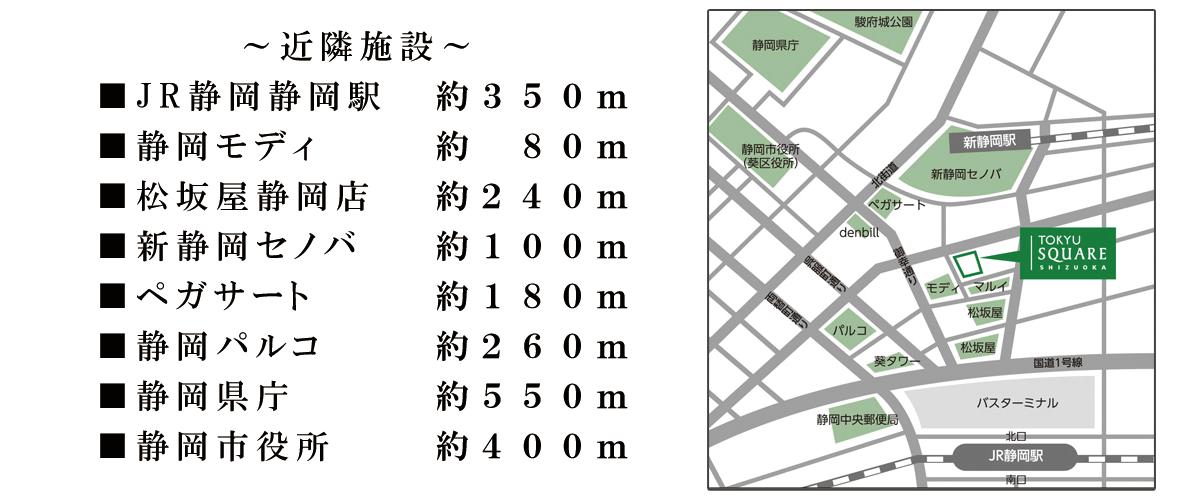 静岡東急スクエア様 近隣情報